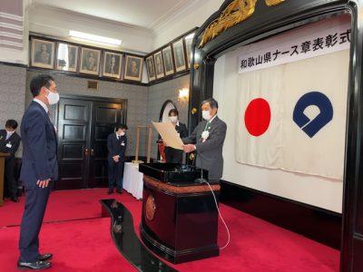 和歌山県ナース章表彰式(写真付)
