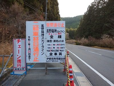 通行規制を知らせる看板(高野龍神スカイライン高野山側)