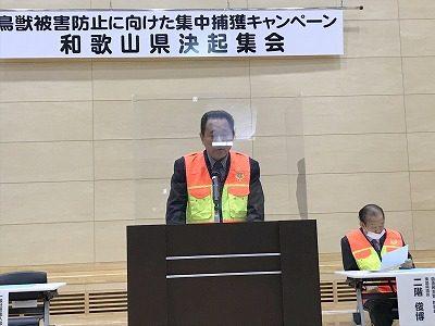 主催者あいさつ・県猟友会尾上貞夫長