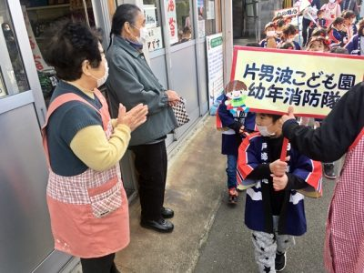 和歌山市・幼年消防クラブの防火パレード(動画・写真付)