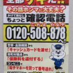 特殊詐欺被害防止に専用電話 3月1日開設・近畿初