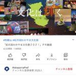 「紀の国わかやま文化祭2021」PRリレー動画が公開
