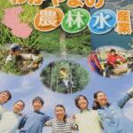 副読本「わかやまの農林水産業」 JA、県教委へ贈呈