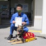 直轄警察犬・ヨハン号 未帰宅者発見の功労で表彰