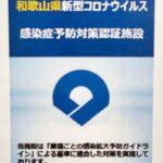 【新型コロナ】感染症予防対策の店を和歌山県が独自に認証