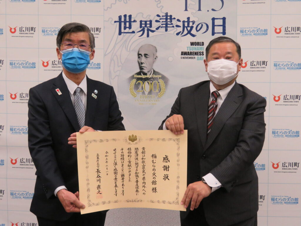 「稲むらの火の館」で伝達式 気象庁長官表彰