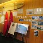 「波に乗りたい」と思うきっかけに「サーフィン展」和歌山市で開催