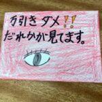 小学生が万引き防止メッセージカードを作成