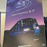 JR西日本「WEST EXPRESS 銀河」おもてなしの詳細発表