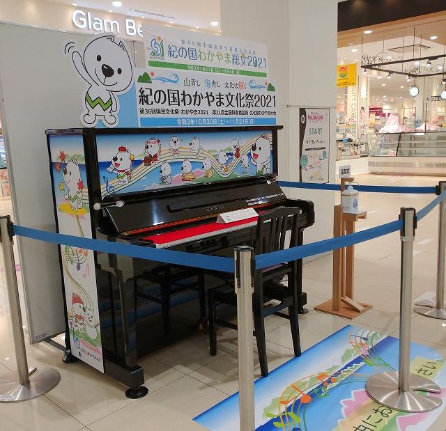 国文祭100日前、イオンモール和歌山にきいちゃんピアノ