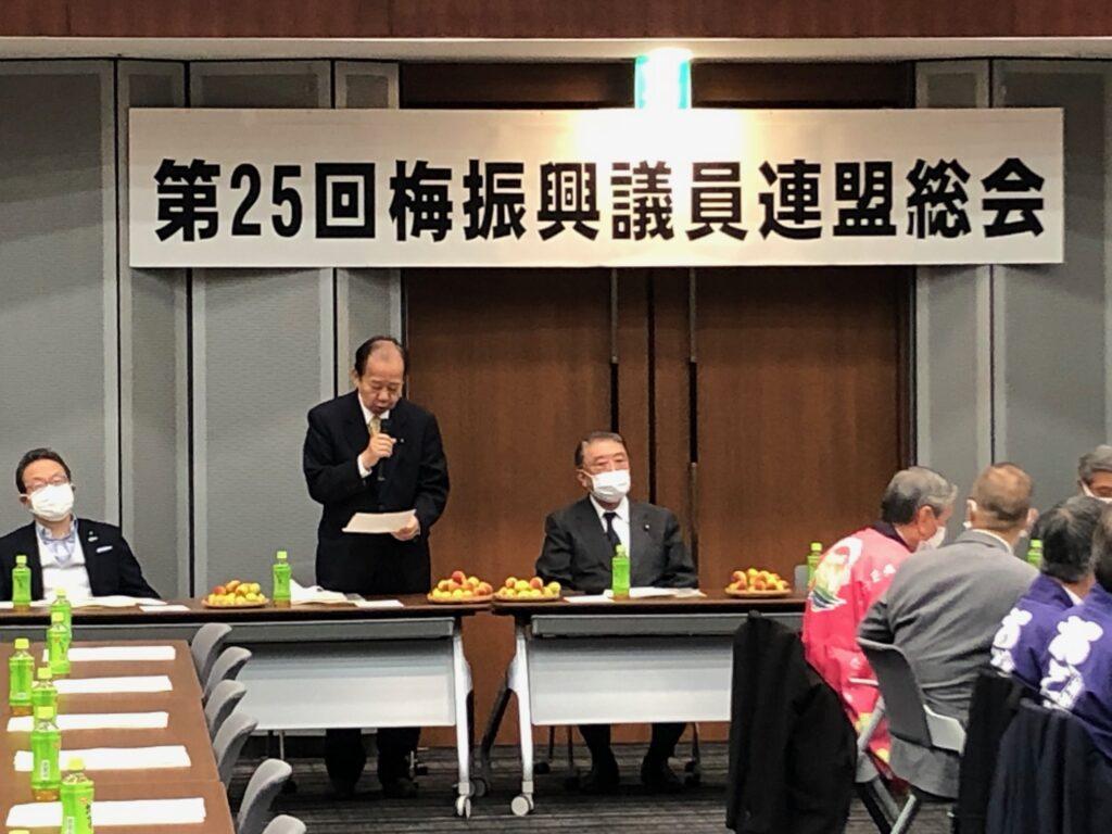 第25回梅振興議員連盟総会開く