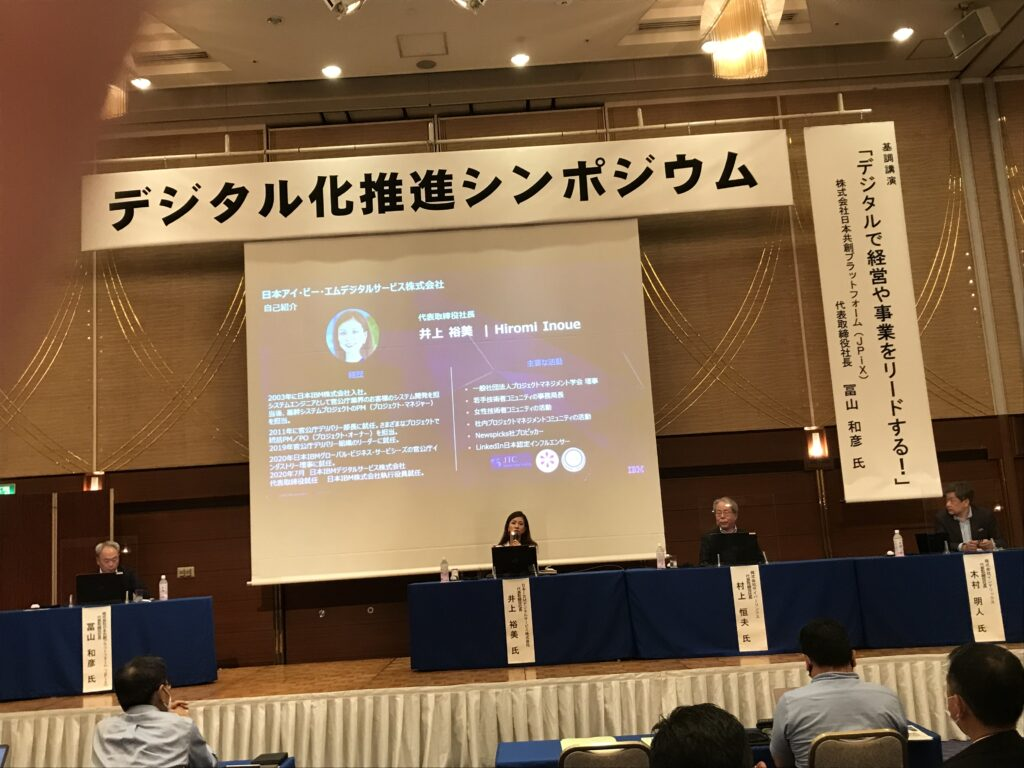 デジタル化推進シンポジウム和歌山市で開催