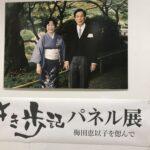 「梅田惠以子さんを偲ぶパネル展」開会
