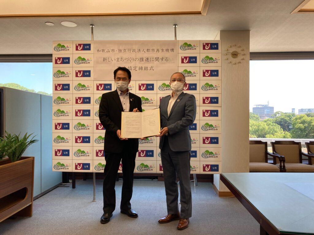 和歌山市、UR都市機構が協定締結