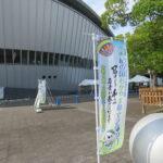 紀の国わかやま総文2021 総合開会式開催