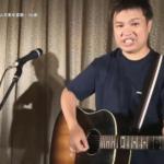 わたぼうし音楽祭、太地町・野澤さんに審査員会特別賞