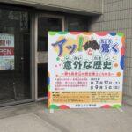 和歌山市立博物館で子ども向けの「夏季企画展」開催中