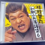 桂枝曾丸さんCD「和歌山弁落語集6」あす(3日)発売