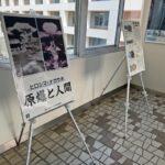 和歌山県庁で原爆写真パネル展はじまる