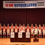 【高校野球】智辯和歌山ナイン、学校で優勝を報告