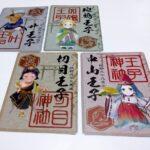 印南町が熊野古道の王子カードを訪問者に配布、静かな人気
