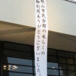 42年の歴史に幕 和歌山市民会館で閉館式