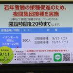 【新型コロナ】和市で夜間も集団接種、働く世代の接種促進へ