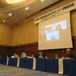 全国弁護士会ADRセンター連絡協議会、和市で開催