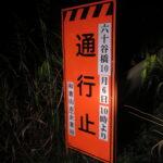 【大規模断水】六十谷橋通行止め、6日午前10時から